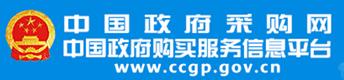中國政府采購網