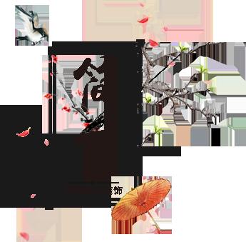 山東銘騰建筑裝飾