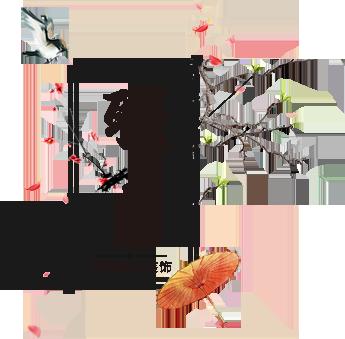 山東銘騰裝飾