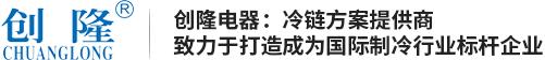 福建省創隆電器科技有限公司