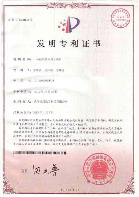 武漢德晟生化科技有限公司