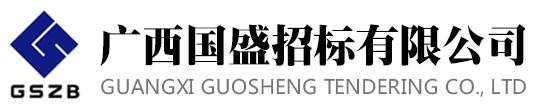 廣西中之信工程管理有限公司