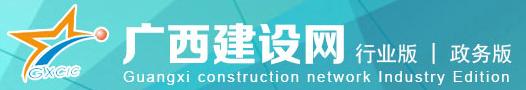 廣西建設網