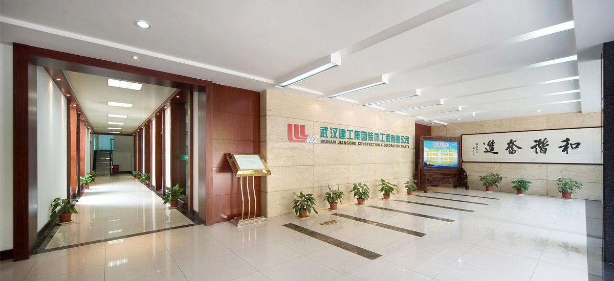 武漢建工集團裝飾工程有限公司