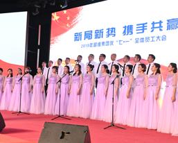 七一表彰大會 超維合唱團傾情演唱