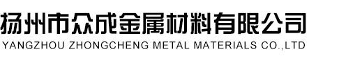 揚州市眾成金屬材料有限公司