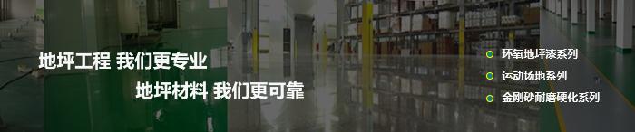 广东洁达涂料有限公司
