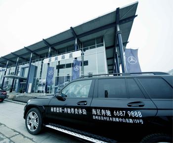苏州海星汽车销售服务有限公司