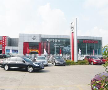常熟市海邦汽车销售服务有限公司