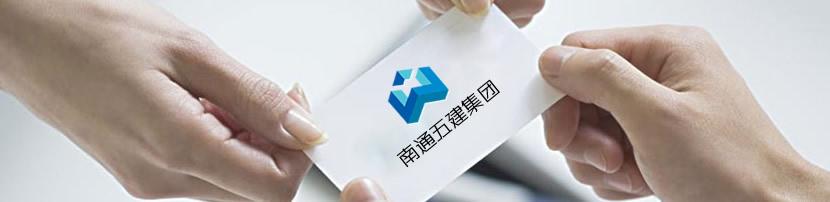 南通五建控股集團有限公司