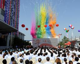 超維集團成立 二十周年慶典大會
