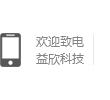 四川益欣科技有限責任公司