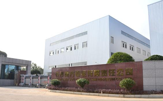 長沙南方鉭鈮有限責任公司