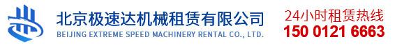 北京極速達機械租賃有限公司