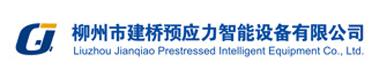 柳州市建橋預應力智能設備有限公司