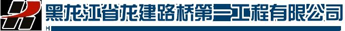 黑龍江省龍建路橋第一工程有限公司