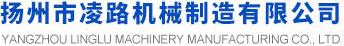 揚州市凌路機械制造有限公司
