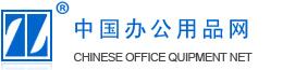 中国办公用品网