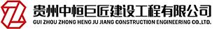 貴州中恒巨匠建設工程有限公司