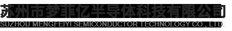 蘇州市夢菲億半導體科技有限公司