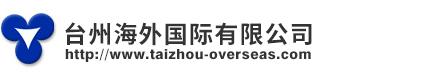 臺州海外國際有限公司