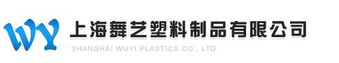上海舞艺塑料制品有限公司