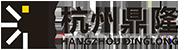 杭州鼎隆自動化設備有限公司