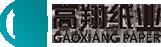 嘉興市高翔紙業有限公司