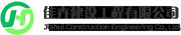 湖南佳卉环境建设有限公司