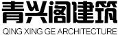 珠海青興閣建筑工程有限公司