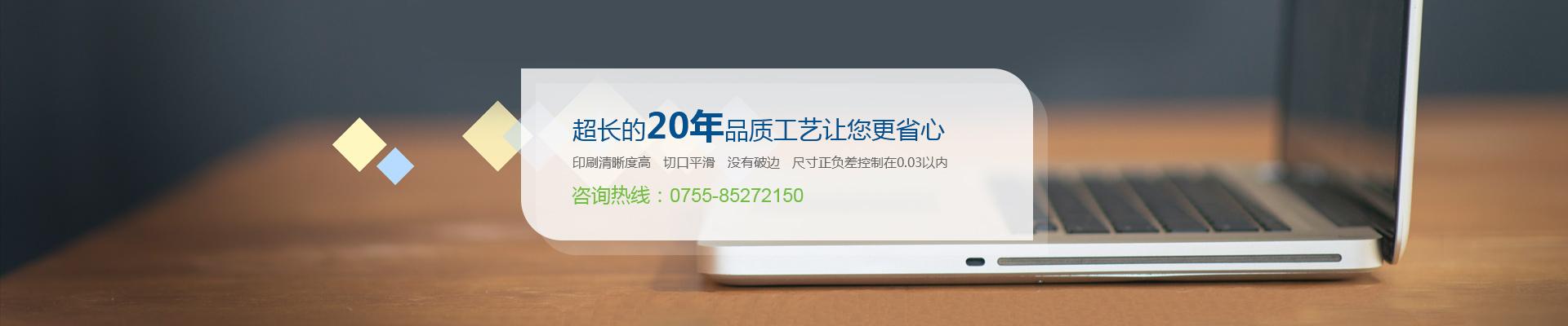 東莞市聯永包裝材料有限公司