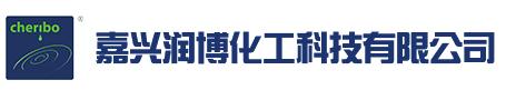 嘉興潤博化工科技有限公司