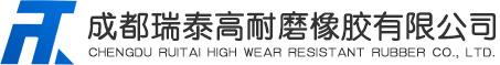成都瑞泰高耐磨橡膠有限公司