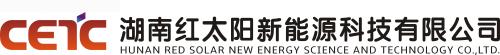 湖南紅太陽光電科技有限公司