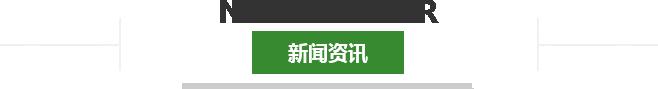 黑龍江省牡丹江農墾新友誼食品加工有限公司