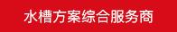 南京琼源进出口贸易有限公司