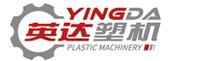 英達塑料機械