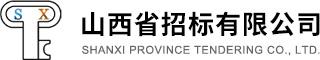 山西省招標有限公司