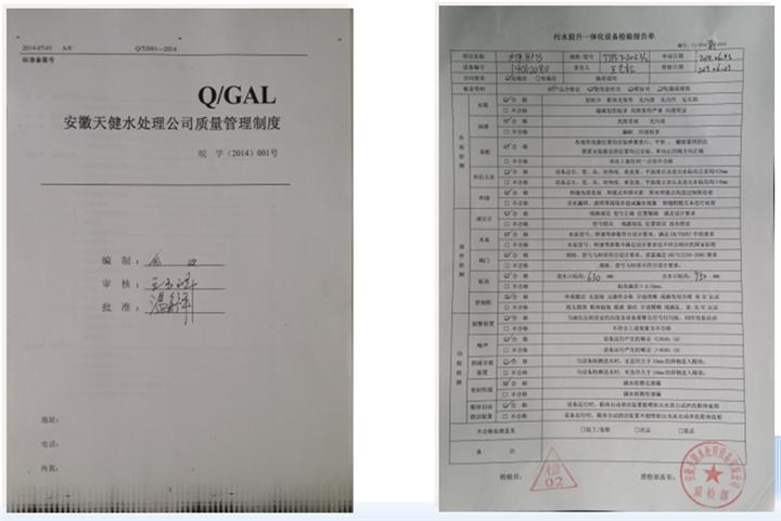 安徽天健環保股份有限公司