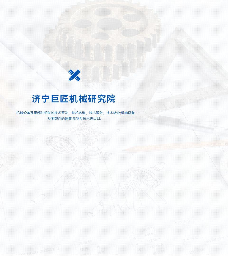 济宁天博主页机械研究院