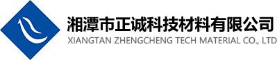 湘潭市正誠科技材料有限公司
