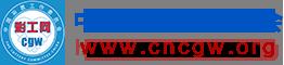 中國彩票工作委員會