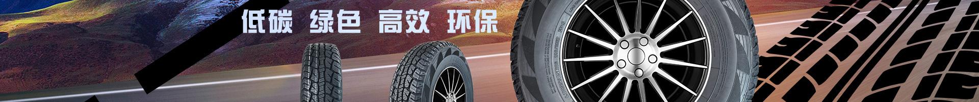 興鴻源輪胎