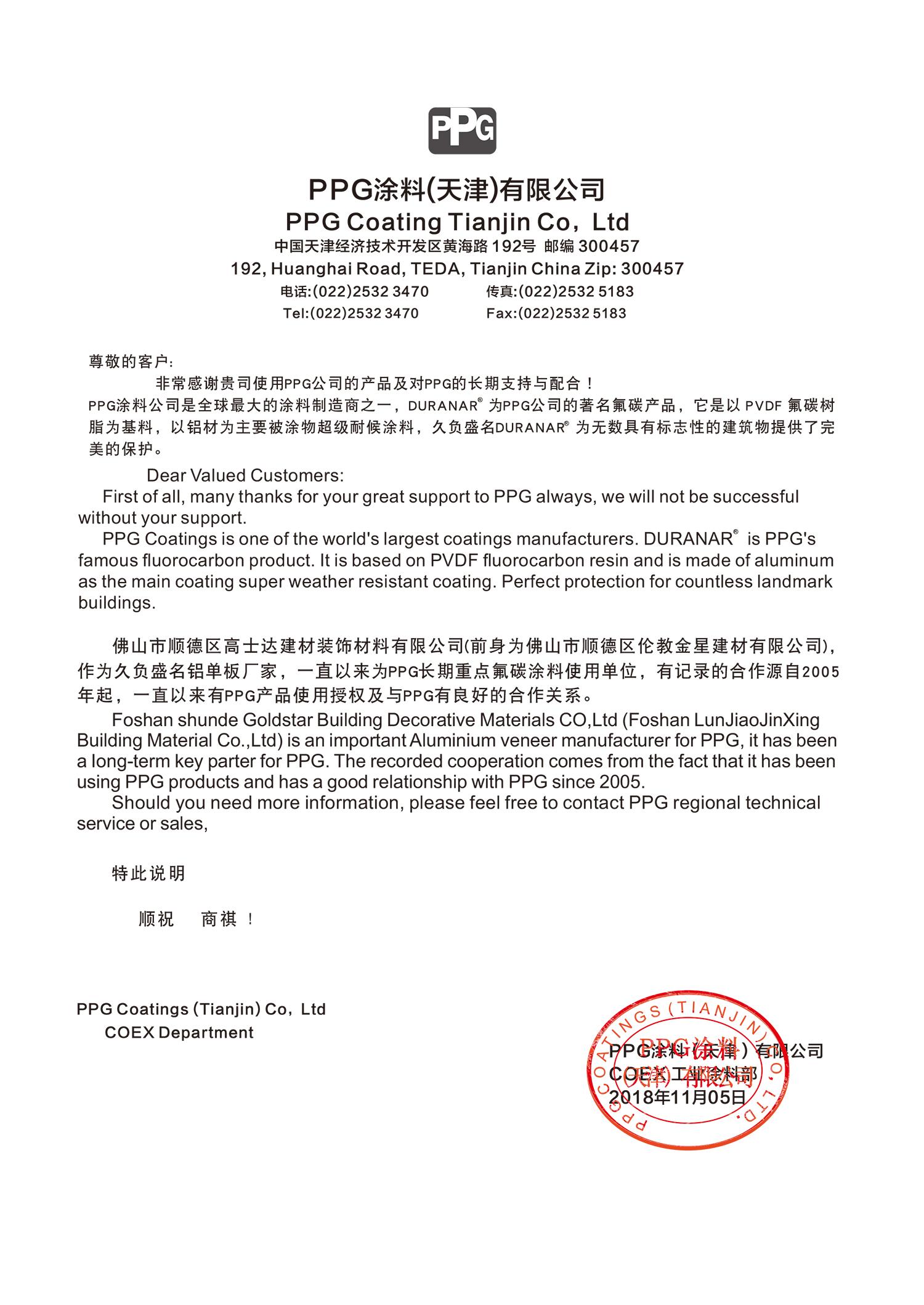 PPG涂料与高士达合作说明2019