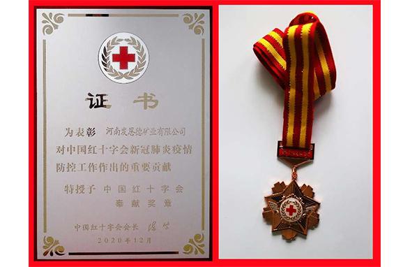 中國紅十字奉獻獎章