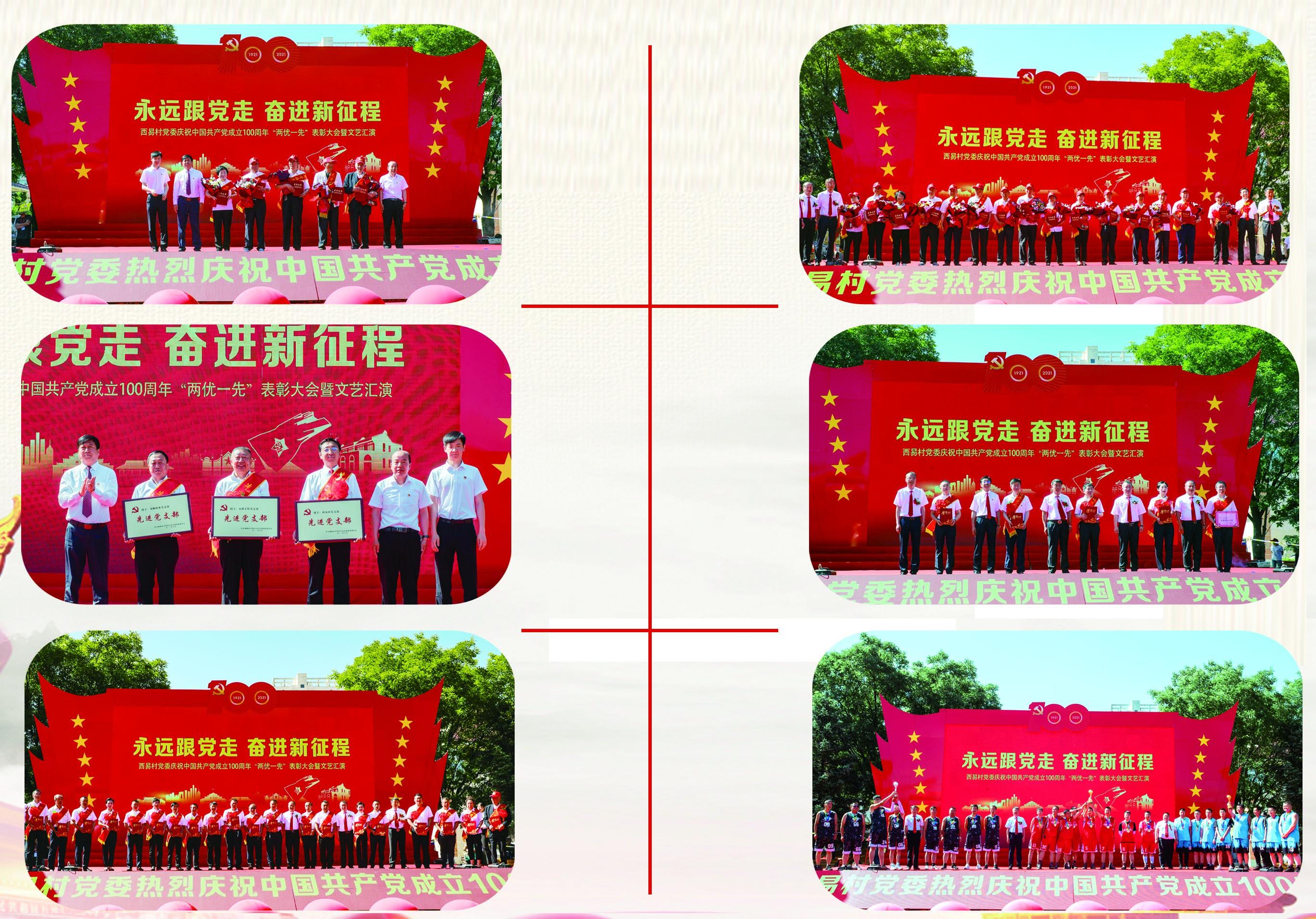 西易村黨委慶祝中國共產黨成立100周年表彰名單