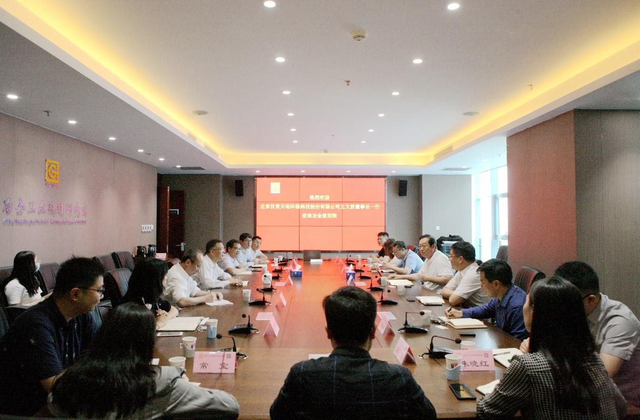深化合作 王文勝董事長帶隊赴冶金工業規劃研究院座談交流