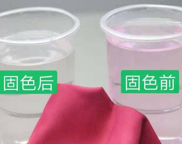 高浓棉用固色剂HG-100