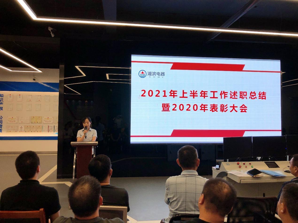 夢想成就未來,湖濱成就你我 ---2021年度上半年工作述職總結暨2020年表彰大會