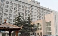 武警河南省總隊醫院